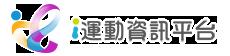 臺灣i運動資訊平台logo